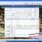 فرم فاکتور فروش و خروج کالا از طریق فروش در نرم افزار