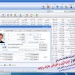 لیست اشخاص و مشتریان یا طرف حسابها در نرم افزار