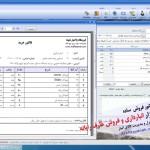 صدور و چاپ فاکتور خرید ساده در نرم