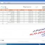 گزارش نمونه از ورود و خروج تعدادی کالا در برنامه