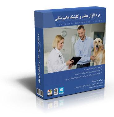 نرم افزار مدیریت مطب و کلینیک دامپزشکی
