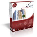 نرم افزار مدیریت و رزواسیون هتل