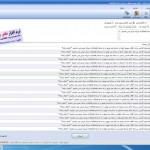 بخش ارسال پیامک برای مشتریان توسط نرم افزار دفترچه تلفن هوشمند عارف رایانه