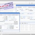 جزئیات اطلاعات مشتری در برنامه