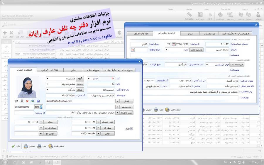 نرم افزار ثبت اطلاعات مشتریان