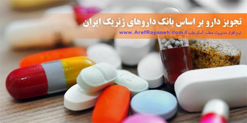 تجویز دارو برای بیماران نرم افزار مطب (داروهای ژنریک ایران)
