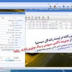 معرفی اطلاعات رانندگان در برنامه