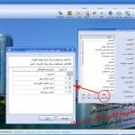تعریف پارامتر ها برای ثبت فایل در نرم افزار