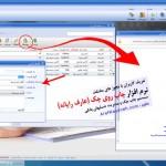 مدیریت کاربران در برنامه