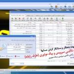 دفتر حسابداری ساده در نرم افزار