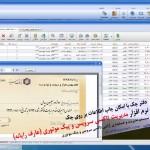 دفتر چک و مدیریت حسابهای بانکی در برنامه