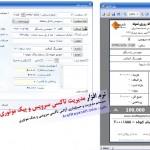 ثبت سرویس و چاپ قبض اعزام راننده در نرم افزار