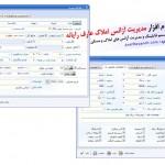 فرم ورود اطلاعات ملک در برنامه