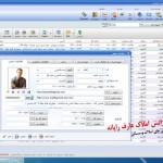 مدیریت اطلاعات مشتریان در نرم افزار