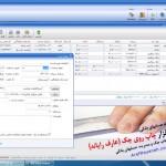 مدیریت حساب های بانکی در برنامه