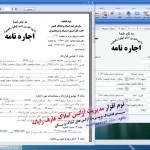 مدیریت و چاپ اجاره نامه در نرم افزار
