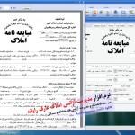 مدیریت و چاپ مبایعه نامه در نرم افزار