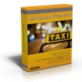 نرم افزار تاکسی سرویس و پیک موتوری