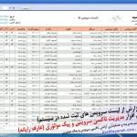 گزارش از لیست سرویس ها و رانندگان اعزام شده