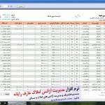 گزارش از لیست فایل ها در برنامه املاک