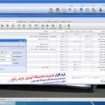 حسابداری ساده ویژه بدهکار و بستانکار کردن اشخاص