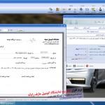 فرم مربوط به ثبت سند دریافت وجه از شخص