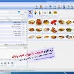 صدور فیش صندوق ساده و سریع در نرم افزار رستوران