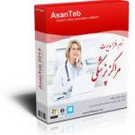 نرم افزار مدیریت درمانگاه و کلینیک و مطب پزشکی آسان طب