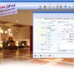 فرم پذیرش میهمان جدید در نرم افزار هتلداری