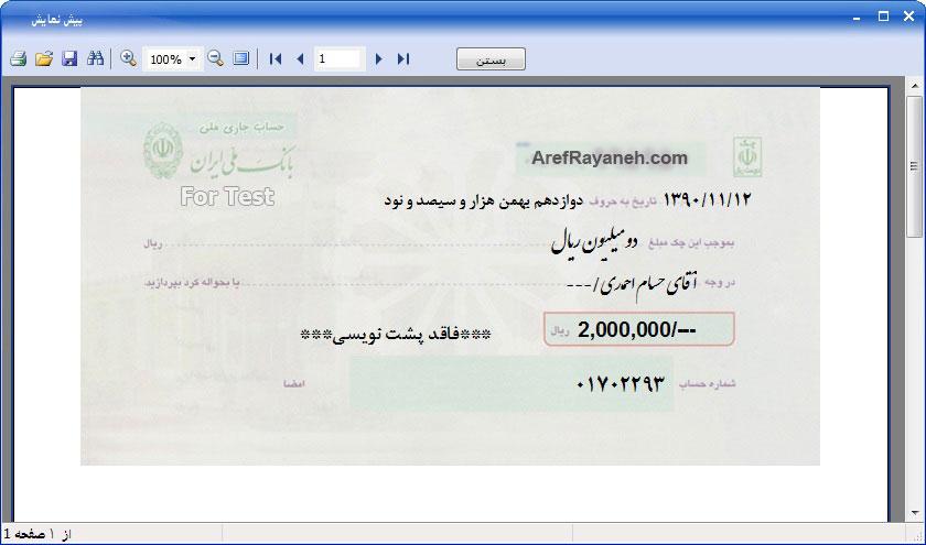 نمونه چک چاپ شده توسط نرم افزار چک نگار