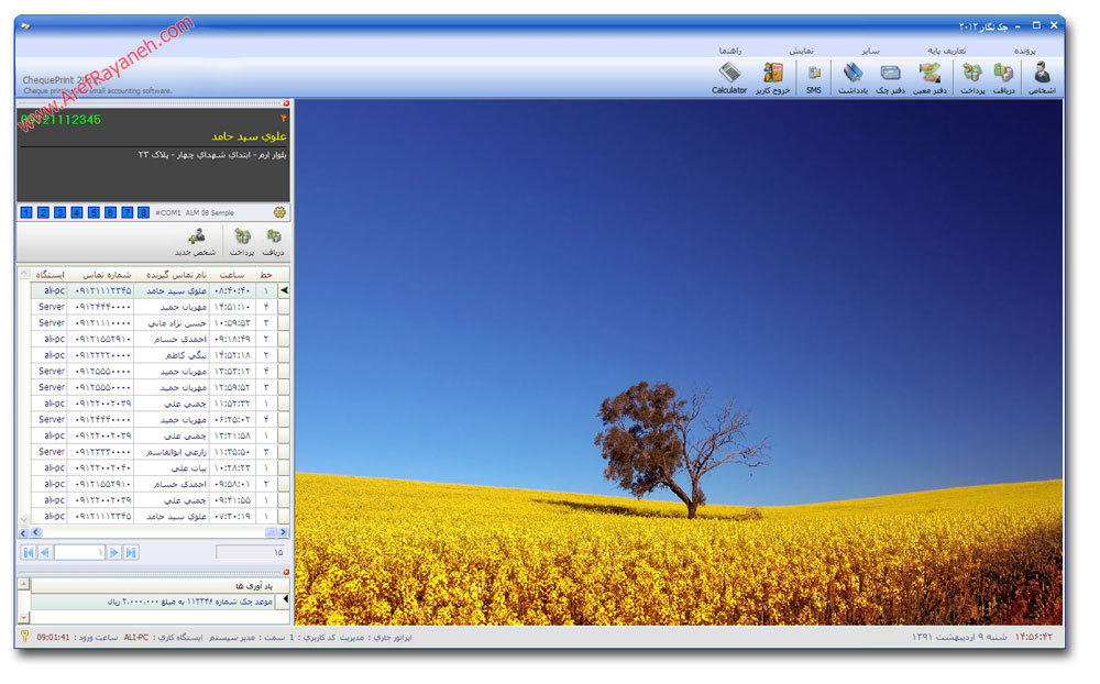 محیط اصلی برنامه چک نگار 2012