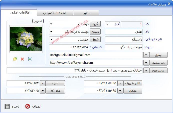 جزئیات اطلاعات ثبت شونده برای هر شخص و یا شرکت