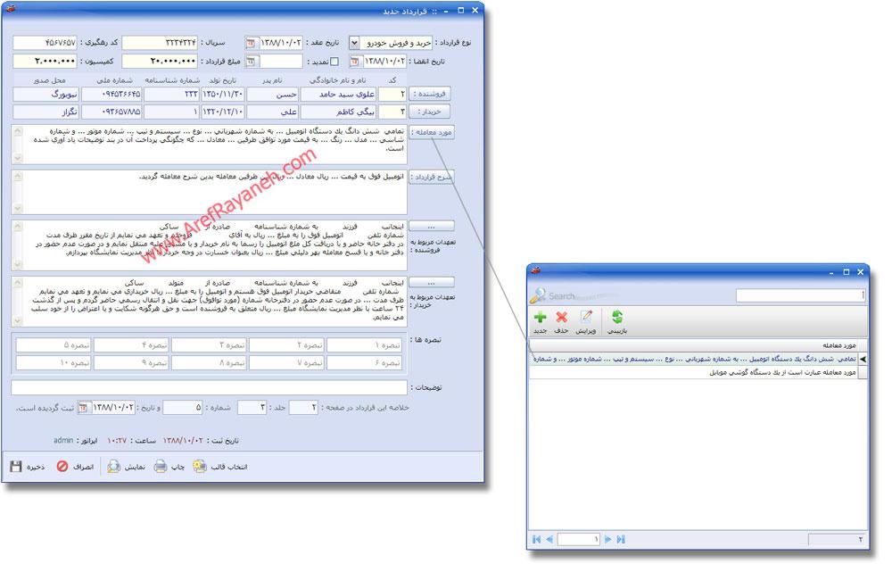 فرم مربوط به ثبت قرارداد خرید و فروش اتومبیل