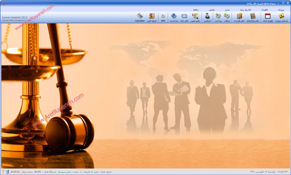 صفحه اصلی برنامه دفتر وکالت