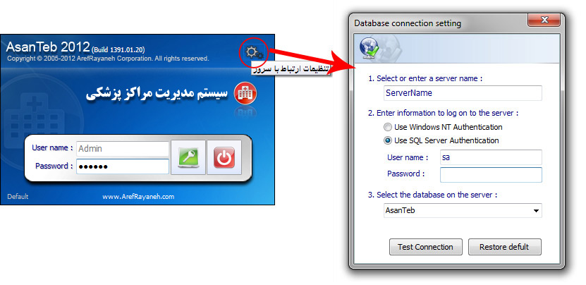 تنظیمات اتصال به سرور نرم افزار درمانگاه