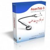 نرم افزار مطب سیستم مدیریت و حسابداری مطب پزشکان