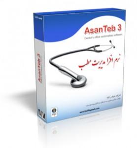 نرم افزار مدیریت مطب پزشکی
