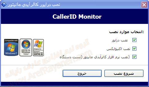 برنامه نصب دستگاه کالر آیدی