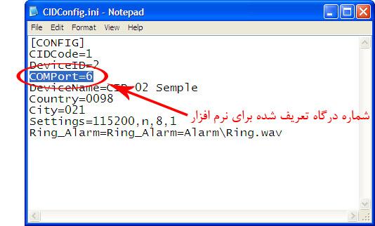 ثبت شماره پورت دستگاه کالر-آیدی USB در تنظیمات نرم افزار