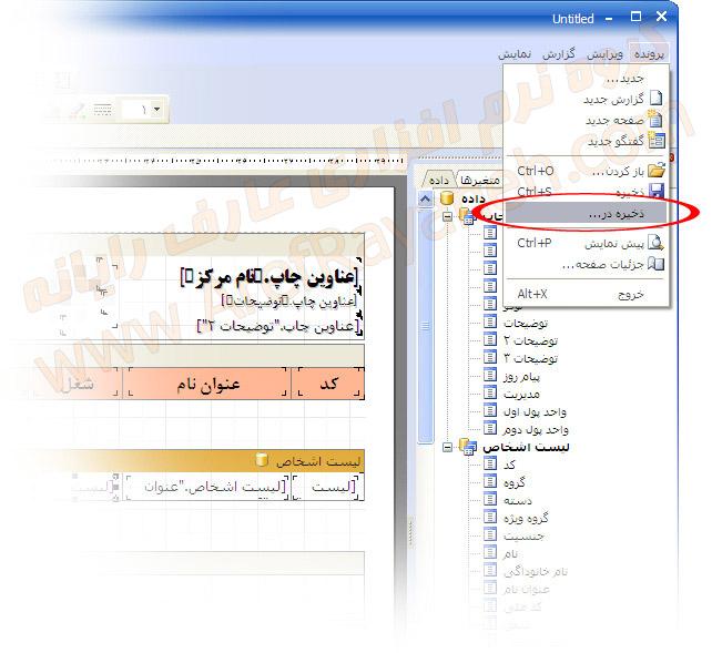 ذخیره گزارش طراحی شده با برنامه