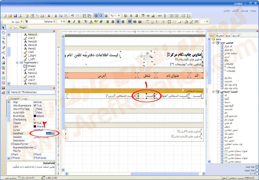 طراحی فرمت گزارشگیری از نرم افزار
