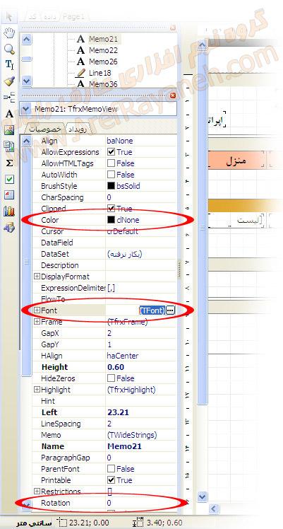 پنل خصوصیات در محیط طراحی گزارش
