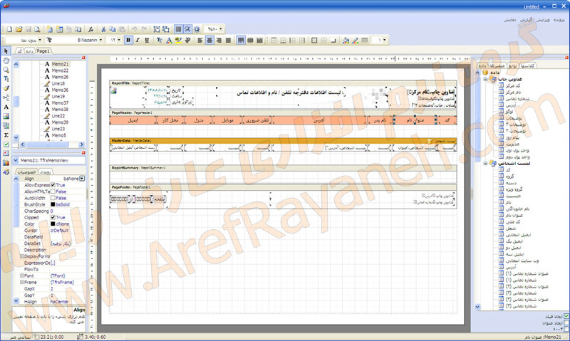 محیط طراحی گزارشات نرم افزار جهت چاپ