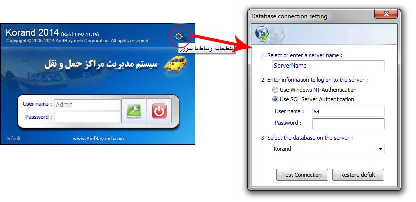 تنظیمات اتصال به سرور نرم افزار تاکسی سرویس پیک موتوری