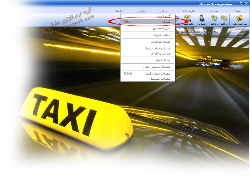 ساده کردن صفحه اصلی نرم افزار تاکسی سرویس