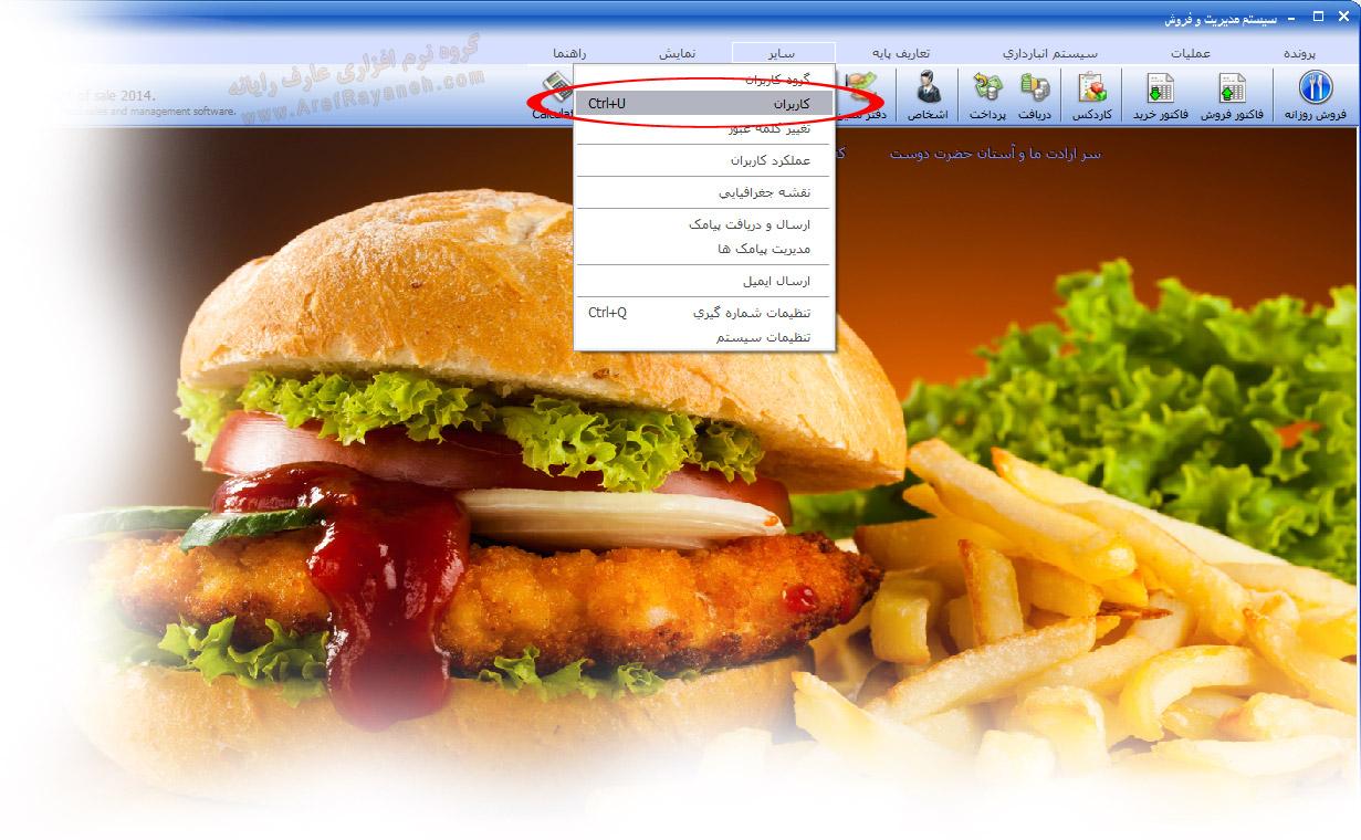 ساده کردن نرم افزار رستوران