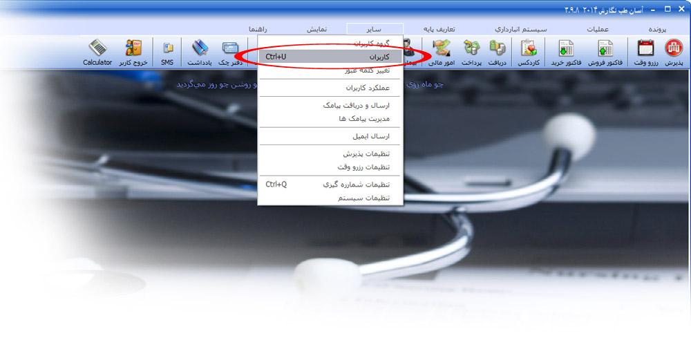 ساده کردن صفحه اصلی نرم افزار پزشکی آسان طب