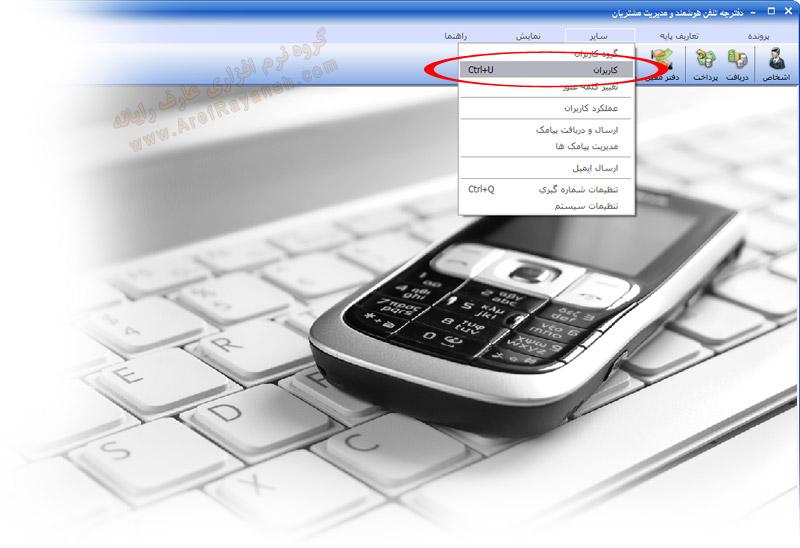 ساده کردن نرم افزار مدیریت مشتریان