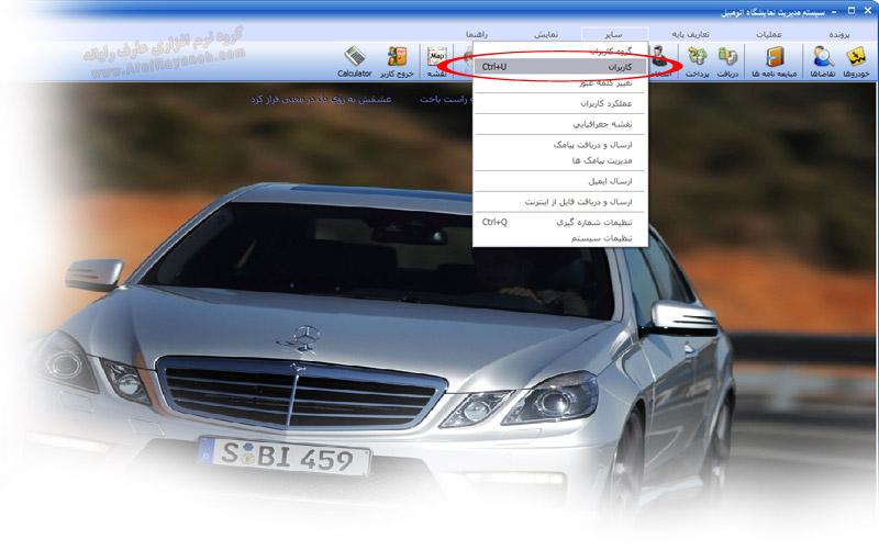 ساده کردن نرم افزار مدیریت نمایشگاه ماشین
