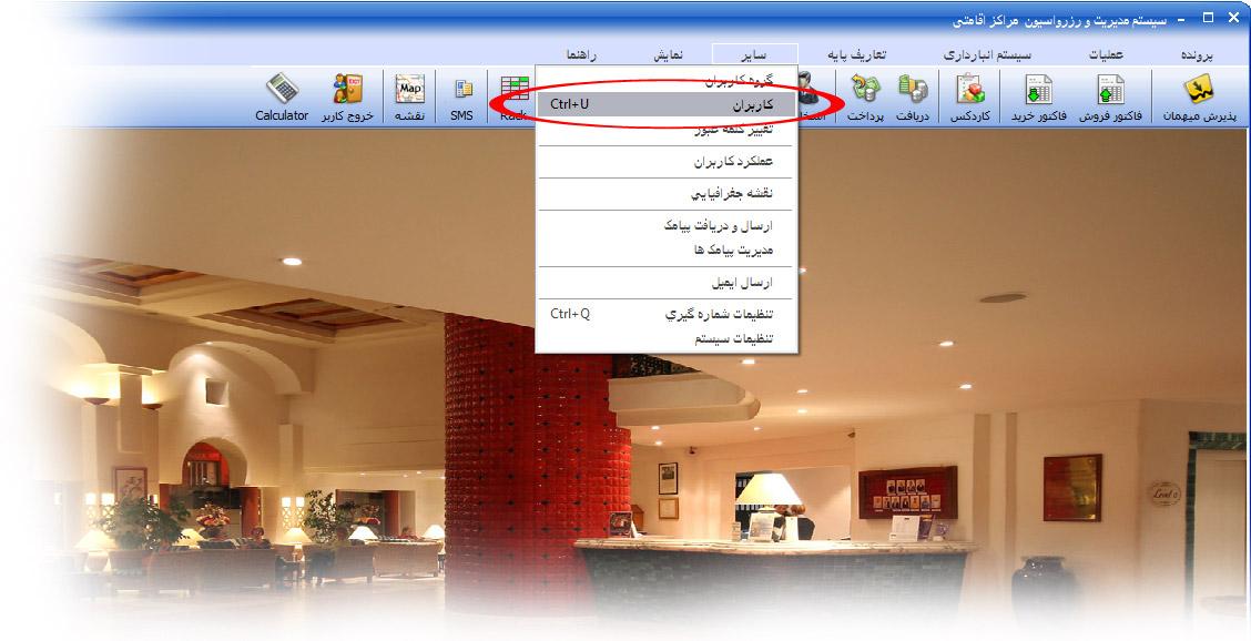 ساده کردن نرم افزار مدیریت هتل